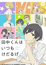 「田中くんはいつもけだるげ」BD全7巻予約開始。特典アニメなど用意