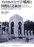 アメリカの太平洋戦略と国際信託統治: 米国務省の戦後構想1942~1947