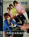 ぴちぴちストレッチフ゛ーツ&ニーソックスの酢酸蒸臭製造現場 BYD-075 [DVD]