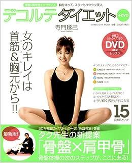 Pelvis ?scapula exercise decollete diet + DVD (SHINYUSHA MOOK) (2008