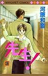 先生! (3) (マーガレットコミックス (2734))