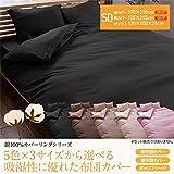 Amazon.co.jp綿100%カバーリングシリーズ 5色・3サイズから選べる吸湿性に優れたなめらか掛け布団カバー(NT)セミダブルロング 170×210 ベージュ