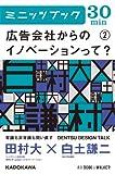 広告会社からのイノベーションって? (2) DENTSU DESIGN TALK (カドカワ・ミニッツブック)