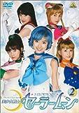 美少女戦士セーラームーン(2)