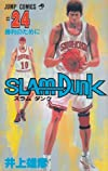 SLAM DUNK 24 (ジャンプ・コミックス)