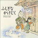 ふしぎなかけじく (韓国の絵本10選)