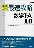 理系入試の最速攻略数学I・A・II・B―合格へのサマリー (シグマベスト)
