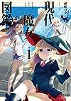 現代魔女図鑑 (1) (IDコミックス REXコミックス)