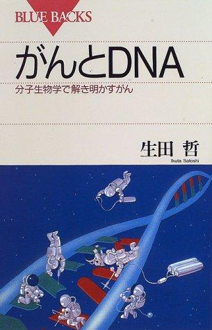 がんとDNA