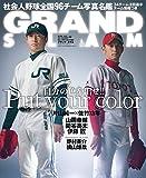 アマチュア・ベースボールオフィシャルガイド'15 グランドスラム45 (小学館スポーツスペシャル)