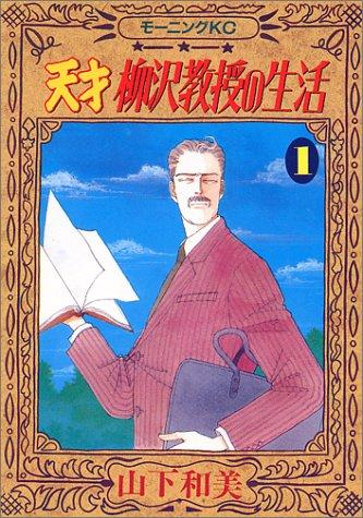 天才 柳沢教授の生活(1) (モーニングKC (1058))