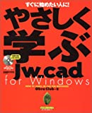 やさしく学ぶJw_cad for Windows―すぐに始めたい人に! (エクスナレッジムック―JW_CAD series)