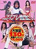 コスプレ殿堂1 [DVD]