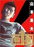 殺し屋1 第6巻 (ヤングサンデーコミックス)