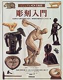 彫刻入門 (ビジュアル美術館)