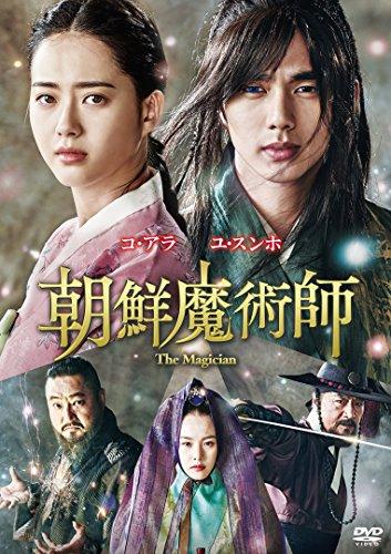 朝鮮魔術師 [DVD]