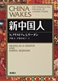 China-Wakes;-The-strugle-for-the-soul-of-a-rising-power-[In-Japanese-Language]