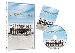 リュウグウノツカイ [DVD]