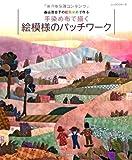 手染め布で描く絵模様のパッチワーク―森山百合子の虹色染めで作る (レッスンシリーズ)