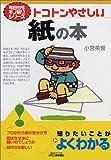 トコトンやさしい紙の本―今日からモノ知りシリーズ (B&Tブックス)