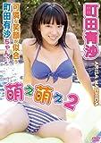 町田有沙 萌え萌え2 [DVD]