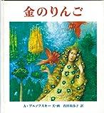 金のりんご (世界傑作絵本シリーズ)