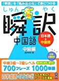 CD2枚付 瞬訳中国語 中級編