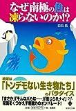 なぜ南極の魚は凍らないのか!? (宝島社文庫 611)