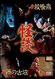 怪談シリーズ 第2巻 蚊喰鳥/雨の古沼[DVD]