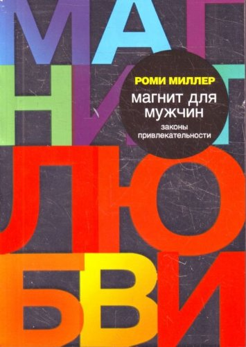 man-magnet-magnit-dlya-muzhchin-zakony-privlekatelnosti-in-russian
