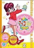 ひみつのアッコちゃん 第三期(1998)コンパクトBOX2 [DVD]