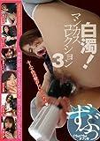 白濁!マンカスコレクション3【NEO-315】 [DVD][アダルト]