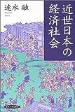 近世日本の経済社会