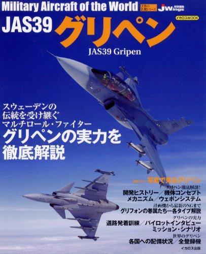 JAS39 グリペン