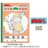 おそ松さん 学習帳(おそ松)
