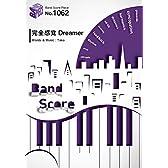 バンドピース1062 完全感覚Dreamer by ONE OK ROCK TBS系テレビあらびき団エンディングテーマ (Band Score Piece)