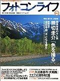 フォトコンライフ—フォトコンテスト専門マガジン (No.2) (双葉社スーパームック)