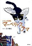 いとしの天使猫マーベリック・クマ