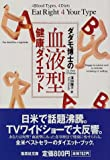 Eat Right 4 Your Type [In Japanese Language]