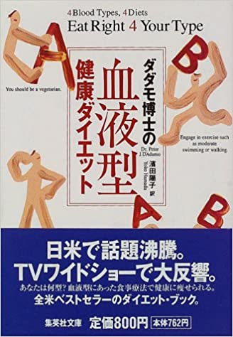 ダダモ博士の血液型健康ダイエット (集英社文庫) 文庫  –