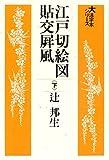 江戸切絵図貼交屏風 下  大活字本シリーズ