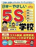 日本一やさしい5Sの学校