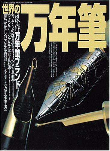 世界の万年筆―傑作万年筆ブランド (ワールドムック (195))