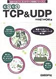 基礎から身につくネットワーク技術シリーズ(5) 絵で知るTCP&UDP