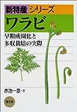 ワラビ―早期成園化と多収栽培の実際 (新特産シリーズ)