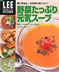 LEE CREATIVE KITCHEN 野菜たっぷり元気スープ