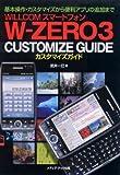 WILLCOMスマートフォンW‐ZERO3 CUSTOMIZE GUIDE―基本操作・カスタマイズから便利アプリの追加まで