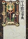 ローマ教皇事典