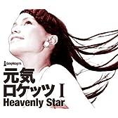 元気ロケッツ I-Heavenly Star-(DVD付)