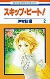 スキップ・ビート! 第2巻 (花とゆめCOMICS)